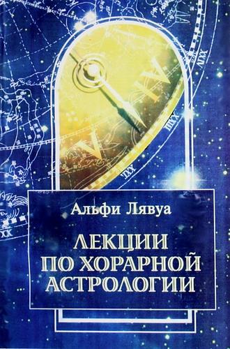 Лявуа А.: Лекции по хорарной астрологии