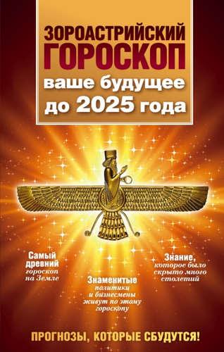 Шах Максимилиан: Зороастрийский гороскоп. Ваше будущее до 2025 года