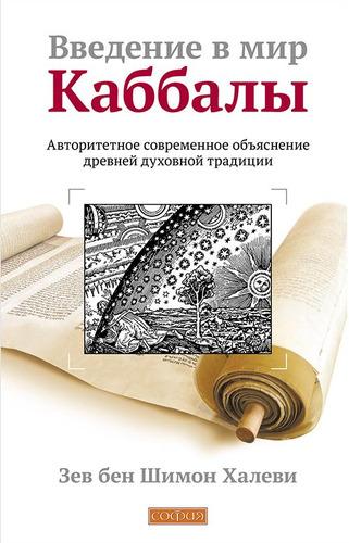 Халеви Зев бен Шимон: Введение в мир Каббалы: Авторитетное современное объяснение древней духовной традиции