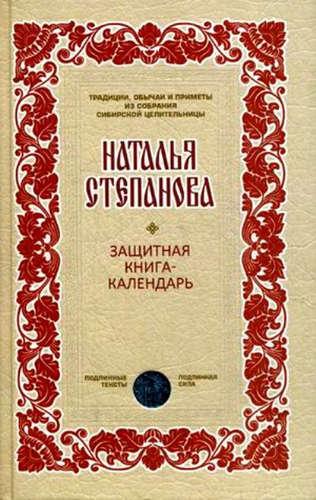 Степанова Наталья Ивановна: Защитная книга-календарь