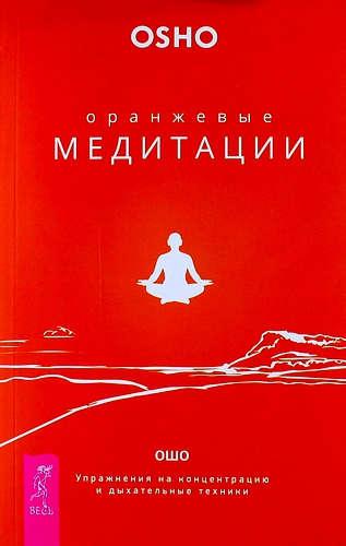 Ошо: Оранжевые медитации. Упражнения на концентрацию и дыхательные техники