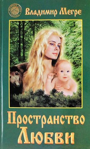 Владимир Мегре: Пространство любви