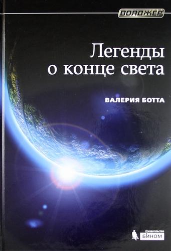 Ботта В.: Легенды о конце света