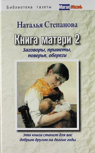 Степанова Наталья Ивановна: Книга матери 2. Заговоры, приметы, поверья, обереги