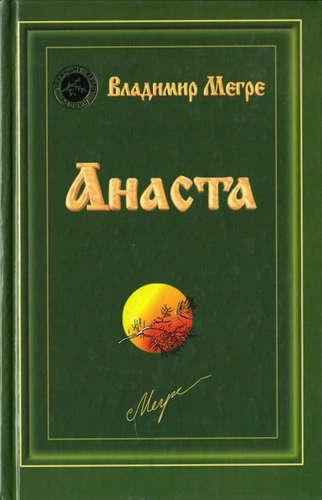 Мегре Владимир Николаевич: Анаста (тв)