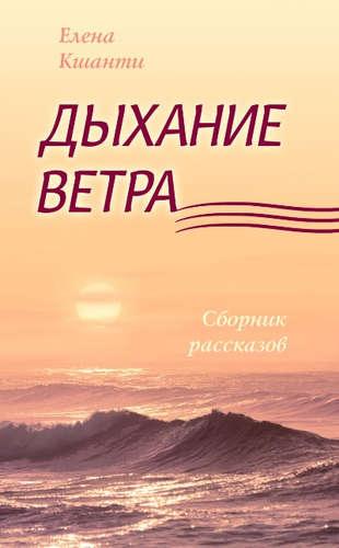 Кшанти Елена: Дыхание ветра