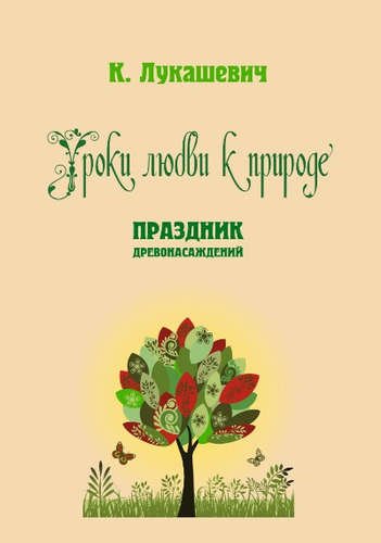 Лукашевич К.: Уроки любви к природе. Праздник древонасаждений