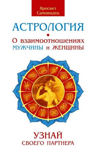Самовидец Яросвет: Астрология. О взаимоотношениях мужчины и женщины. Узнай своего партнера