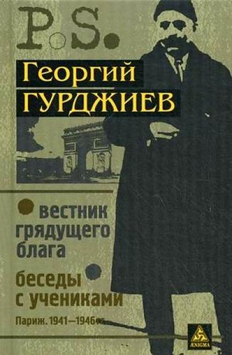 Гурджиев Георгий Иванович: Вестник грядущего блага Беседы с учениками