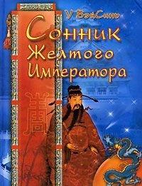 У ВэйСинь: Сонник Желтого Императора