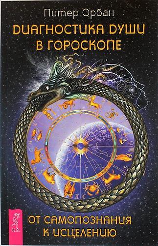 Орбан П.: Диагностика души в гороскопе. От самопознания к исцелению