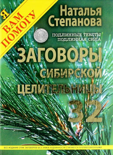 Степанова Наталья Ивановна: Заговоры сибирской целительницы. Выпуск 32