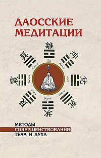 Клири Т.: Даосские медитации. Способы совершенствования тела и духа
