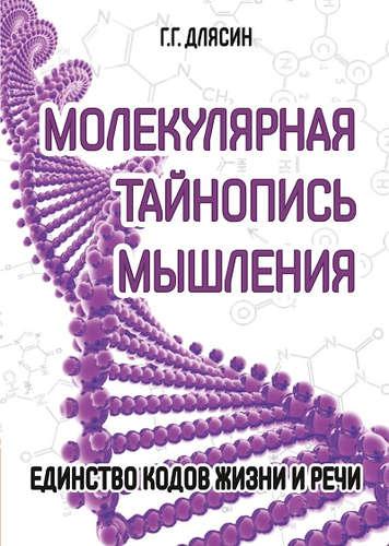 Длясин Геннадий Геннадьевич: Молекулярная тайнопись мышления. Единство кодов жизни и речи