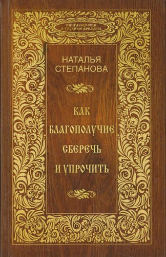 Степанова Наталья Ивановна: Как благополучие сберечь и упрочить