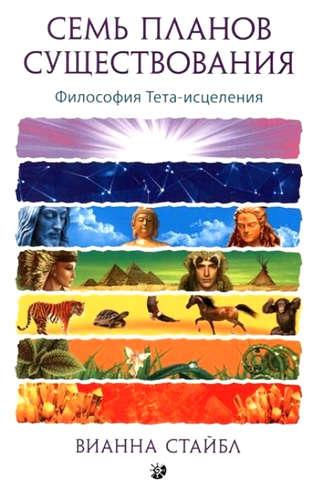 Стайбл Вианна: Семь Планов Существования: Философия Тета-исцеления