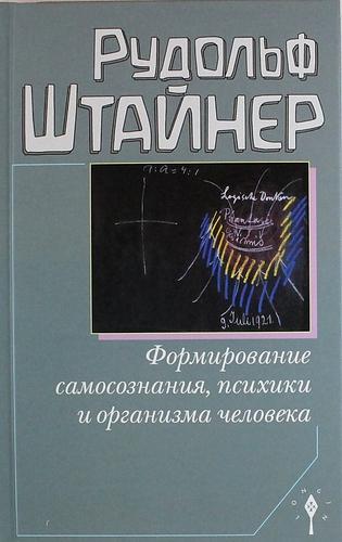 Штайнер Р.: Формирование самосознания, психики и организма человека
