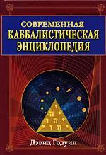 Дэвид Годуин: Современная каббалистическая энциклопедия