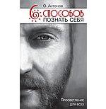 Антонов Олег: Шесть способов познать себя. Просветление для всех.