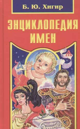 Б. Ю. Хигир: Энциклопедия имен