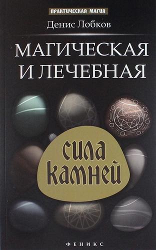 Лобков Денис: Магическая и лечебная сила камней