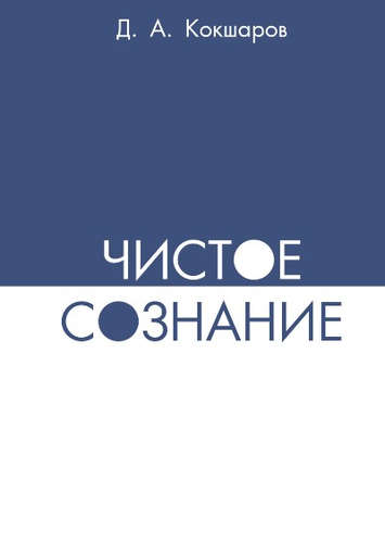 Кокшаров Дмитрий Александрович: Чистое сознание