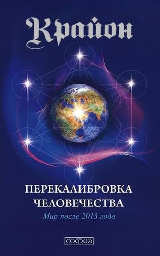 Кэрролл Ли: Крайон. Книга 13. Перекалибровка человечества: Мир после 2013 года