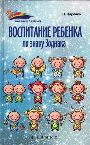 Царенко Наталья Владимировна: Воспитание ребенка по знаку Зодиака