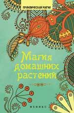 Василенко М.А.: Магия домашних растений