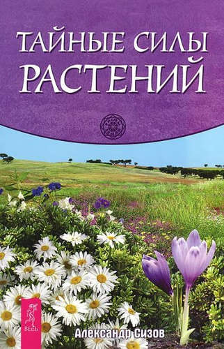 Сизов Александр: Тайные силы растений