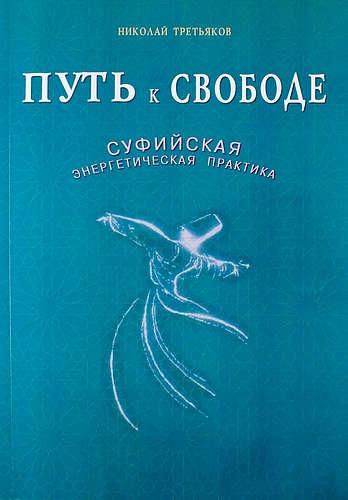 Третьяков Николай Юрьевич: Путь к свободе. Суфийская энергетическая практика