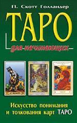 П. Скотт Голландер: Таро для начинающих. Искусство понимания и толкования карт Таро