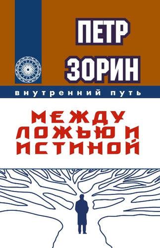 Зорин Пётр Г.: Между ложью и истиной (ИПЛ)