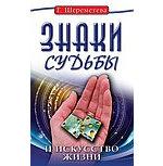 Шереметева Галина Борисовна: Знаки судьбы и искусство жизни. 10-е изд.