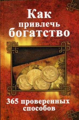 Семенда Светлана: Как привлечь богатство 365 проверенных способов