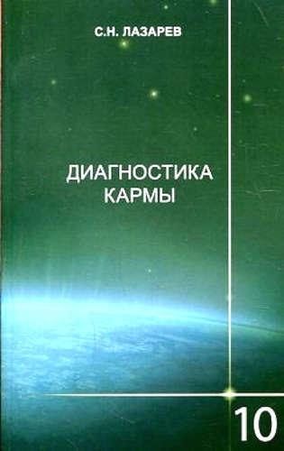 Лазарев Сергей Николаевич: Диагностика кармы 10ч.Продолжение диалога