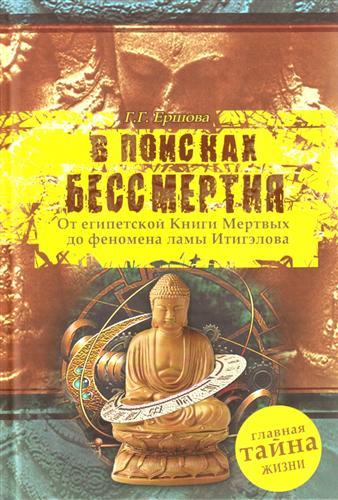 Ершова Г.Г.: В поисках бессмертия