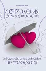 Дикмар Я.: Астрология совместимости: строим идеальные отношения
