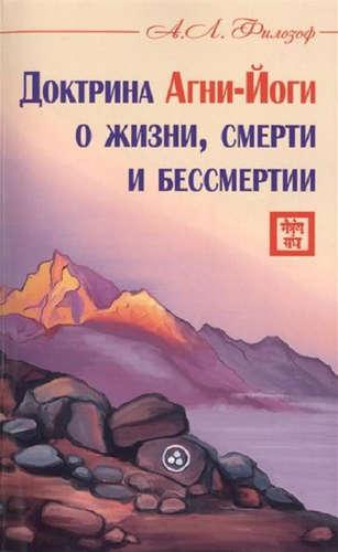 Филозоф А.Л.: Доктрина Агни-Йоги о жизни, смерти и бессмертии