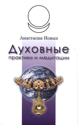 Новых Анастасия: Духовные практики и медитации