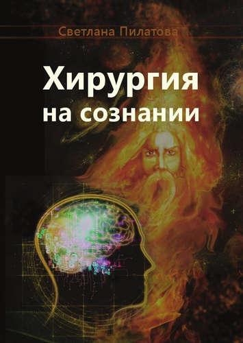 Пилатова С.А.: Хирургия на сознании