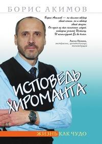 Б. Акимов: Исповедь хироманта. Жизнь как чудо
