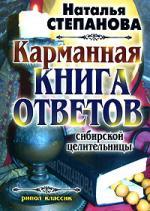 Степанова Наталья Ивановна: Карманная книга ответов сибирской целительницы