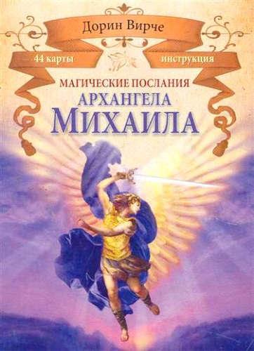 Вирче Дорин: Карты Магические послания архангела Михаила (44+брошюра). Вирче Д.