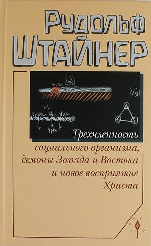 Штайнер Р.: Трехчленность социального организма, демоны Запада и Востока и новое восприятие Христа