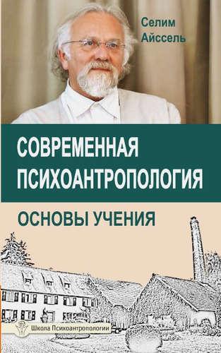 Айссель Селим: Современная психоантропология. Основы Учения