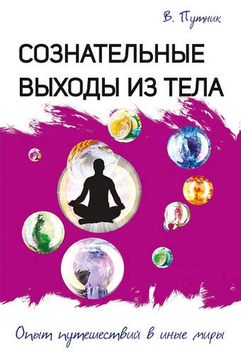 Путник В.: Сознательные выходы из тела. Опыт путешествий в иные миры