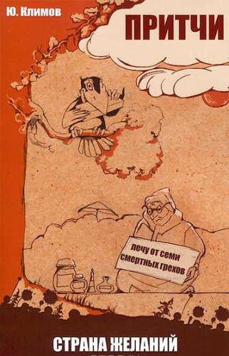Климов Юрий Николаевич: Притчи. Страна желаний. 2-е изд.