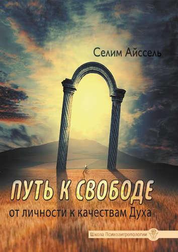 Айссель Селим: Путь к свободе. От личности к качествам Духа