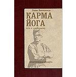 Вивекананда (Свами): Карма-йога. Практическая веданта. 3-е изд.